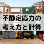 不静定構造物のモーメントや応力計算【一級建築士の構造】