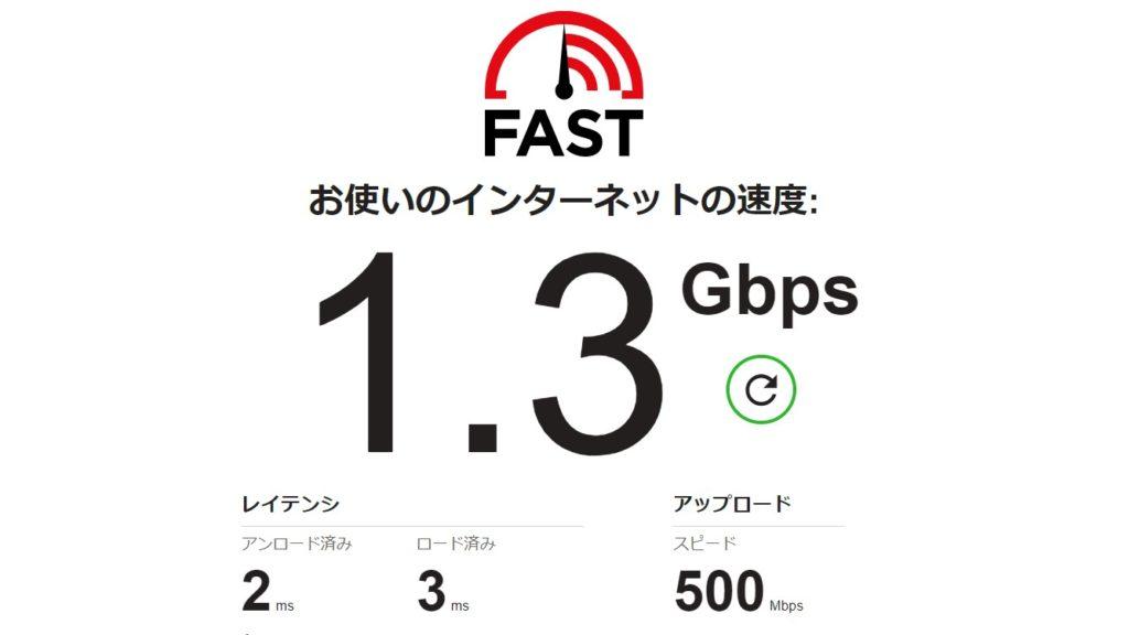 NURO光のインターネット速度テレワーク、リモートワークで遅いのを解決する方法
