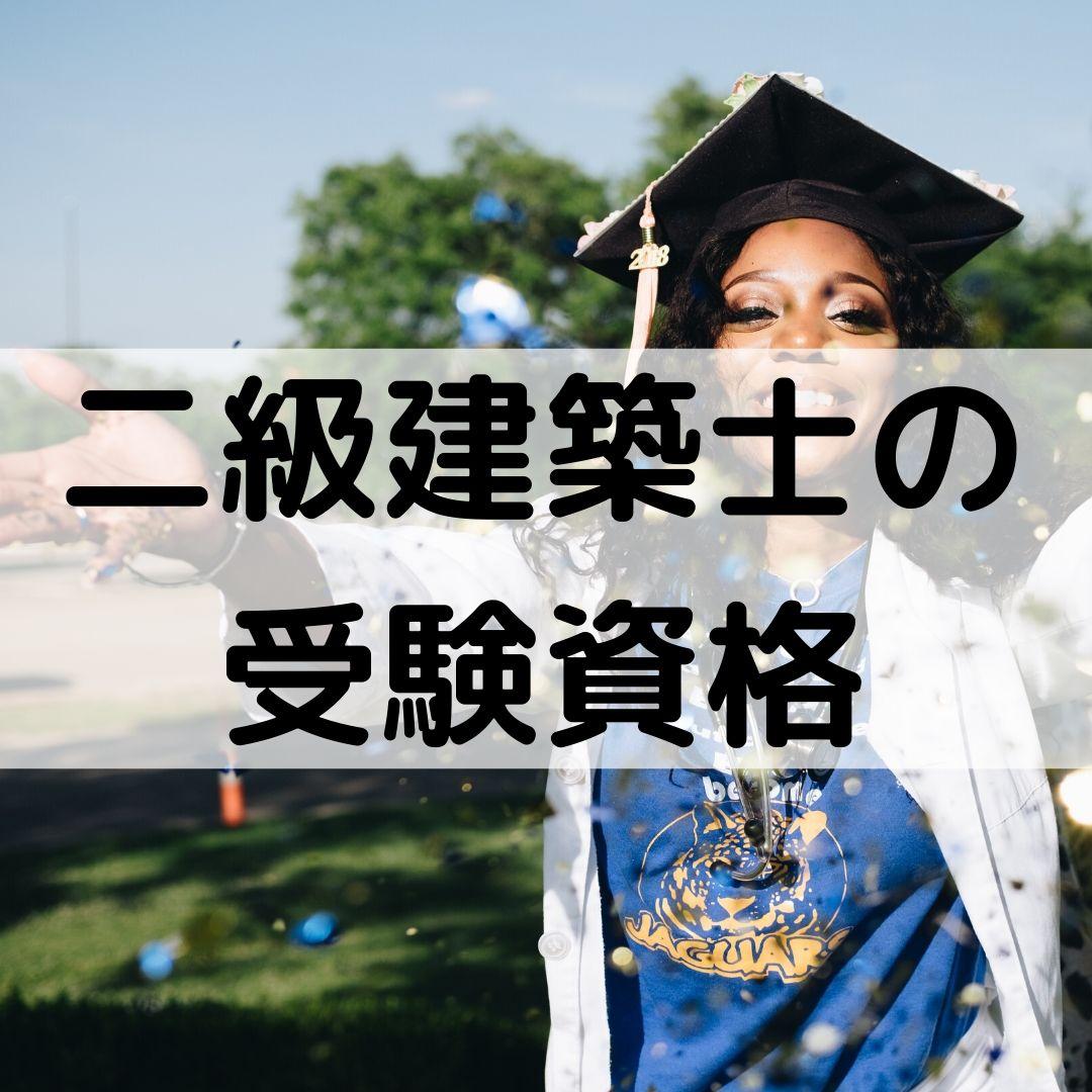 二級建築士の受験資格が緩和【大卒、高卒、通信、など網羅】