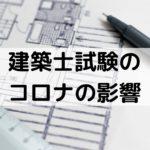 一級建築士の学科試験におけるコロナの影響【延期も中止もなし】