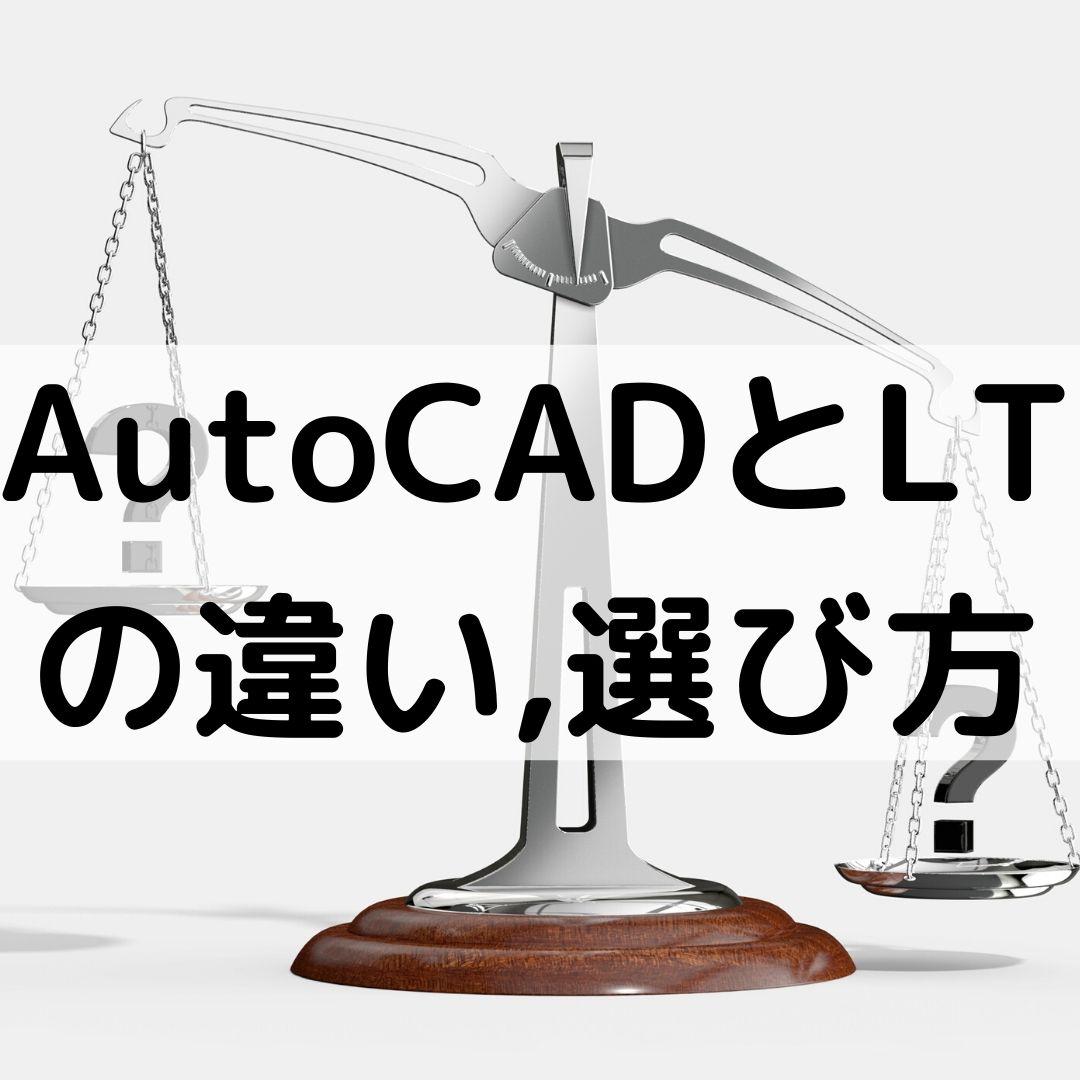 AutoCADとAutoCADLTの選び方【違いは何?比較した】