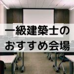 一級建築士の試験でおすすめの会場【製図と学科】