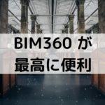 BIMソフトのAutodesk社製BIM360でできること