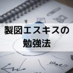 【必読】エスキスの勉強法【一級建築士の製図はこれでクリア】