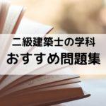 【二級建築士】学科試験におすすめのテキスト、問題集