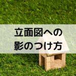 【建築】立面図への影の付け方【影をつければパースになる】