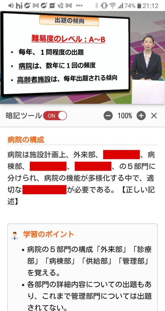 STUDYingのWEBテキスト暗記モード