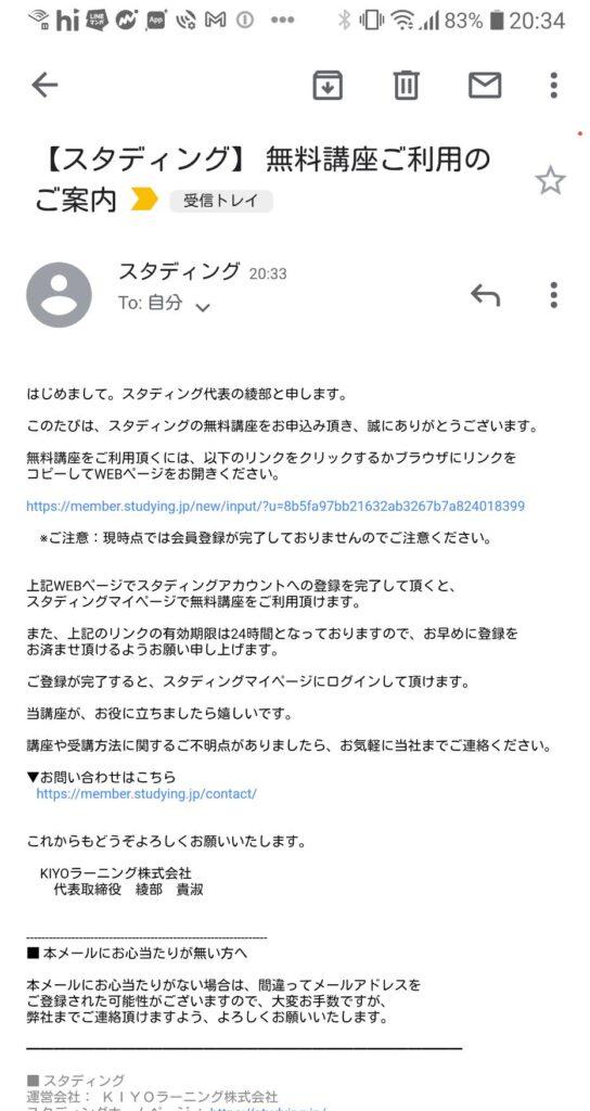 STUDYingメール認証画面
