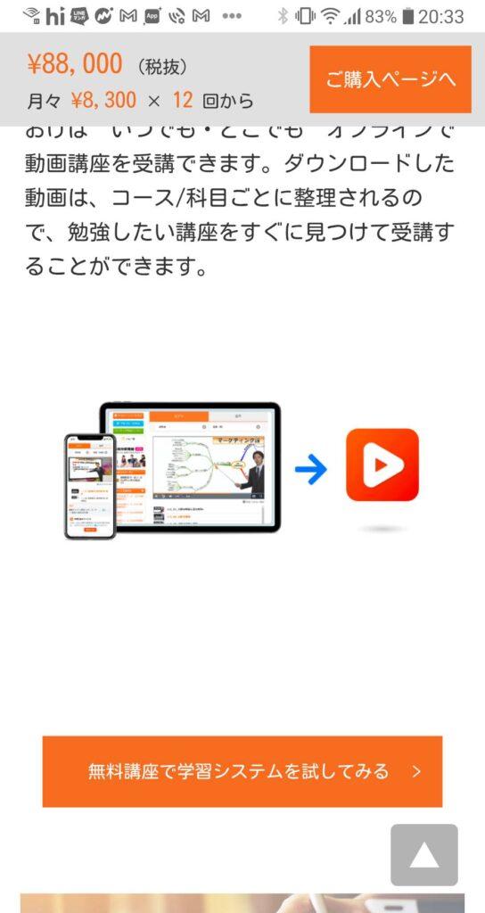 STUDYingアカウント登録ステップ1