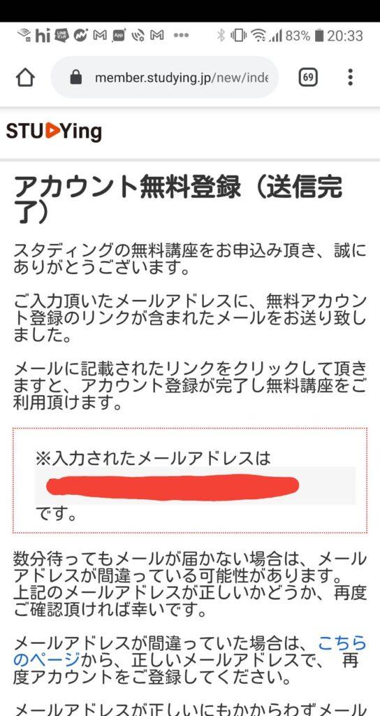 STUDYingアカウント仮登録画面
