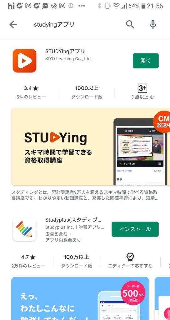 STUDYingアプリで検索すると出てくる
