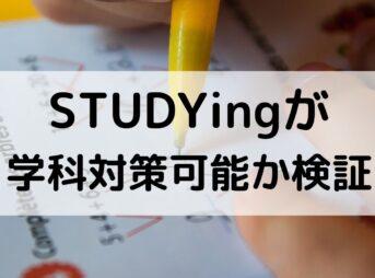 【一級建築士のWEB講座】STUDYINGが使えるか検証【学科】