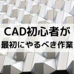 【建築】CAD初心者が最初にやるべき作業【一級建築士が解説】
