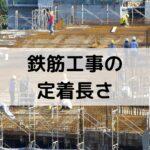 鉄筋工事の定着長さ【一級建築士の施工】学科試験対策