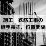 鉄筋工事の継手の種類と長さ、位置、間隔【一級建築士の施工】学科試験対策